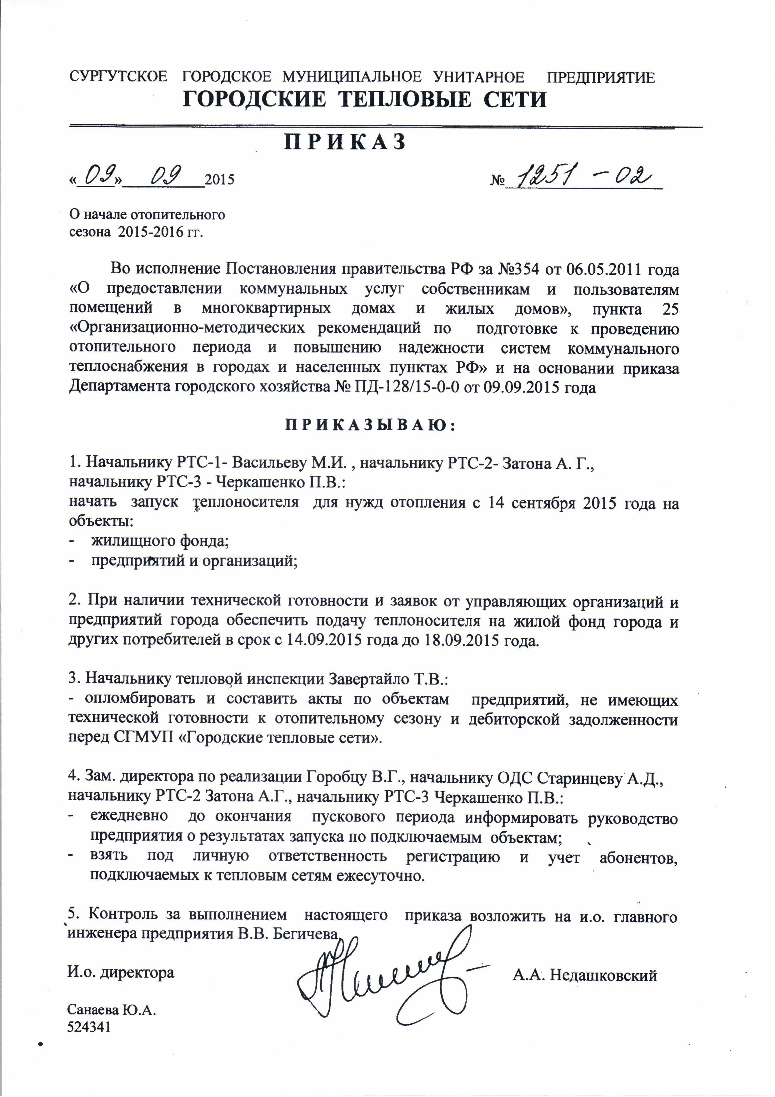 «Доклад О Подготовке К Отопительному Сезону 2016-2017» — 1987